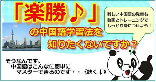 楽勝の中国語学習法「中国語70日間習得プログラム」.jpg